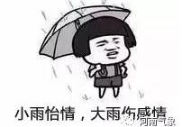 河南近期阴雨持续 局地大到暴雨