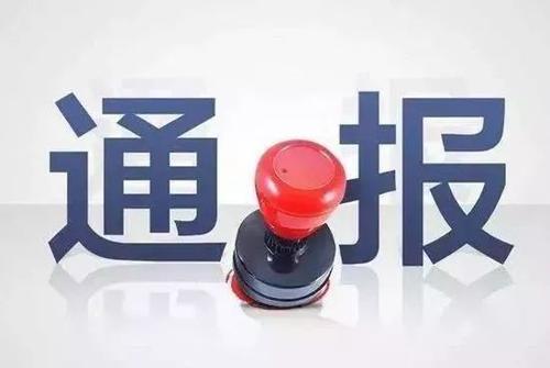 防控期违规参加或组织聚餐!伊川县三名干部被通报