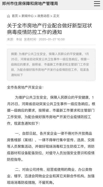 郑州房管局:企业不得对外开放商品房售楼部