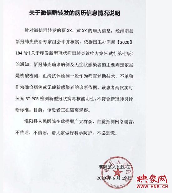 周口淮阳两患者病例河南省新闻咨询信息引关注 医院辟谣