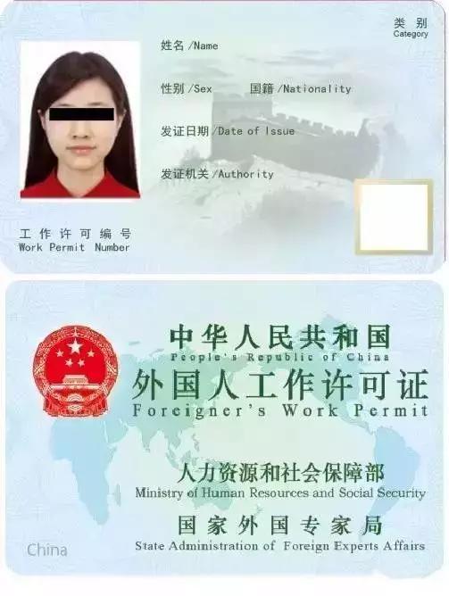 △《中华人民共和国外国人工作许可证》样式