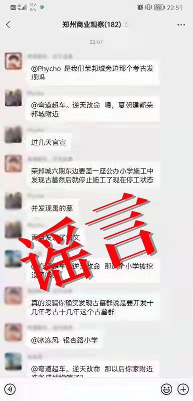 网传郑州一小区隔壁发现夏都城和大禹墓?社区:假的!从未听