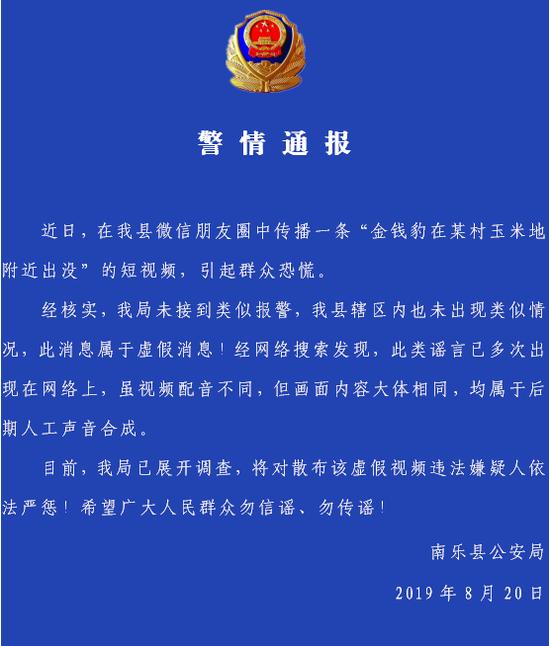 濮阳某村玉米地有金钱豹出没?警方:谣言