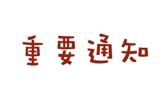 郑州部分区域18日起停水3天 涉50余个小区和单位