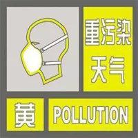 郑州市今晚20时发布重污染天气黄色预警