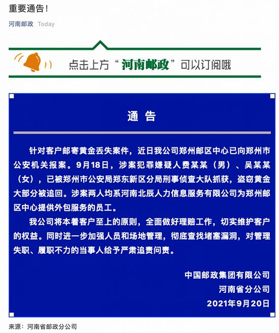 河南邮政回应邮寄黄金丢失:涉案人员已被抓获 系外包员工