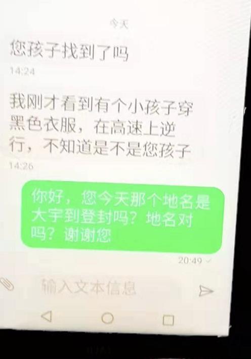 (热心人提供线索)