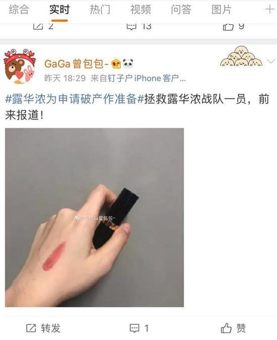 露华浓准备破产引发抢货潮 郑州粉丝为抢热门口红蹲守官网5天