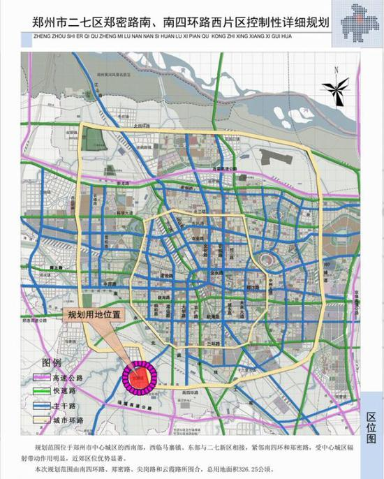 郑州市二七区郑密路南、南四环西片区详细规划出炉