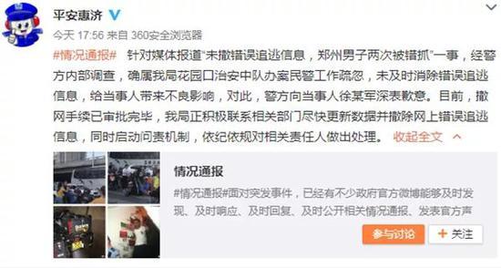 男子在郑州被警方错ho52抓 西安旅游又被错抓 警方回应
