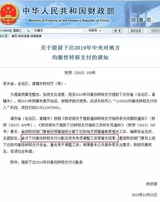 基层公务员工资调整!中央拨1.3万亿 河南获961亿居榜首_城市_中原网视台