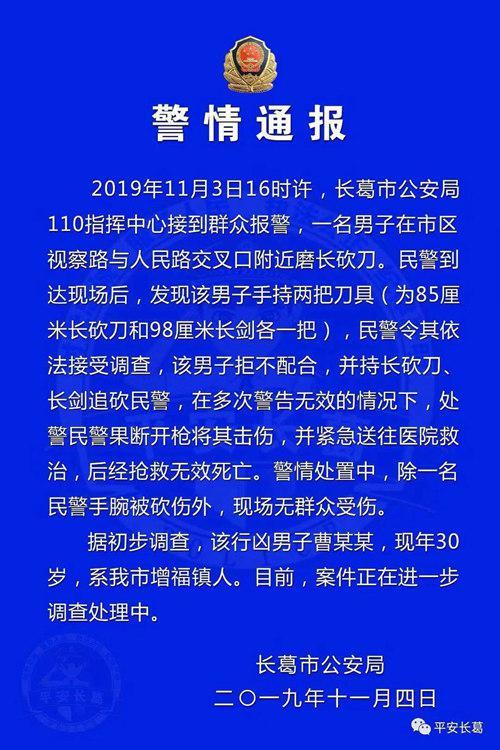 河南长葛市公安局官方微信通报截图