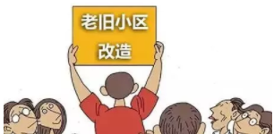 郑州老旧小区改造2021年6月底前全部完成