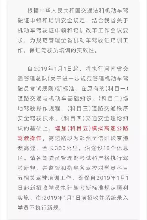 2019年起河南驾考要开设科目五?官方回应来了