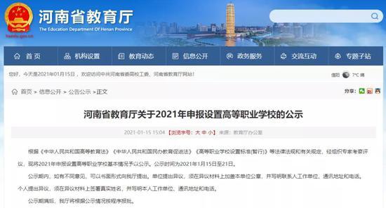 河南拟新增5所高职院校 看看都在哪儿