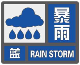 河南省气象台发布暴雨蓝色预警