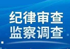 许昌市政法委书记赵振宏接受纪律审查和监察调查