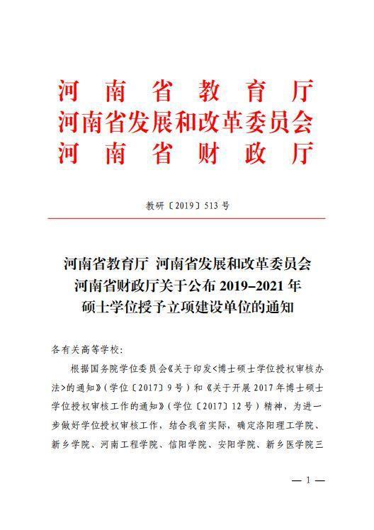 河南7所高校获批2019-2021年硕士学位授予立项建设单位