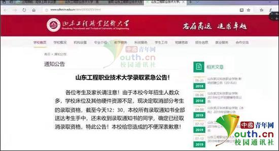 图为网传录取紧急公告。图源校官网