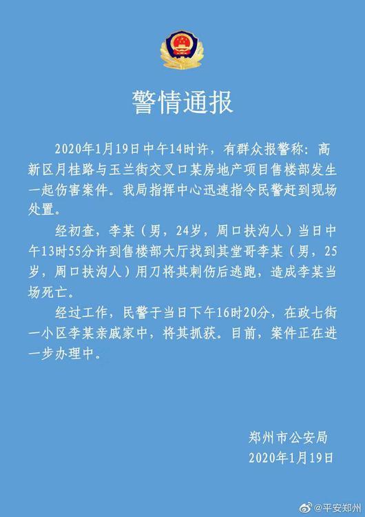 警方通报:郑州一售楼部大厅发生命案 凶手已经落网