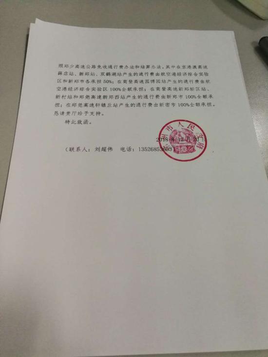 bob电竞:京港澳高速8个高速收费站 将对7座以下豫A小轿车免费