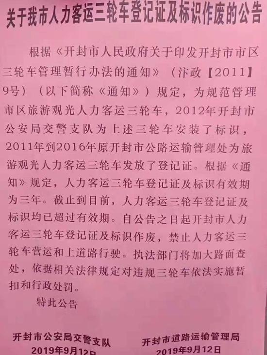 开封禁止市区旅游观光人力客运三轮车营运和上路行驶