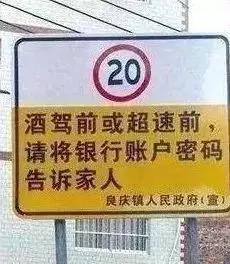 如果你要酒驾