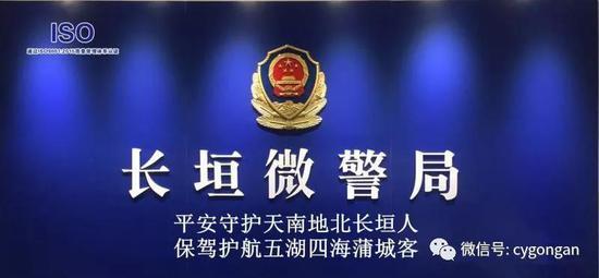 河南长垣发生一起猥亵案件 警方悬赏通缉嫌疑人