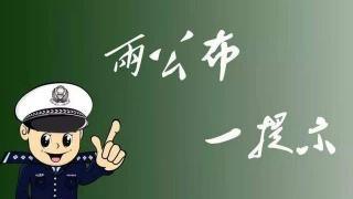 """春节将至 郑州交警发布春节期间""""两公布一提示"""""""