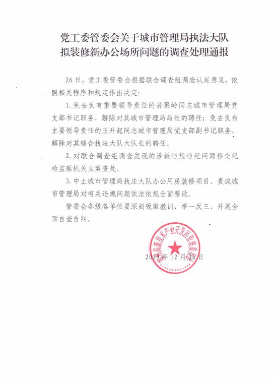 郑州高新区城管局新大楼花500万再装修 通报:免去城管局书记、副书记职务