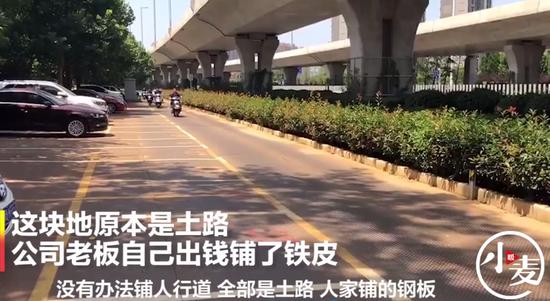 郑州500米铁板路存在达5年 办事处:私人土地在沟通
