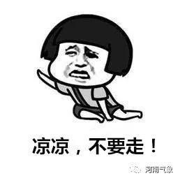 """""""加长版""""三伏天来啦!河南高温与阵雨齐飞"""