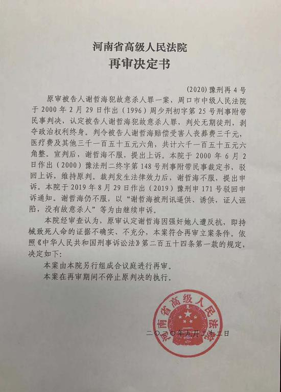 河南高院决定再审24年前一杀人案:申诉人服刑22年已获释
