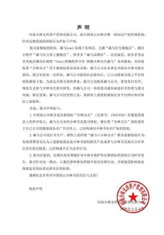 嵩山少林寺的知产侵权声明