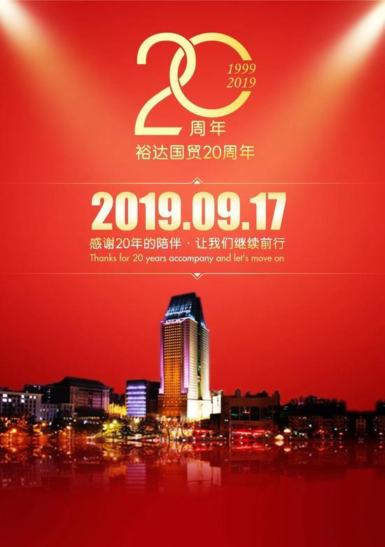 """裕达国贸20周年,礼""""裕""""全城,情""""达""""四方"""