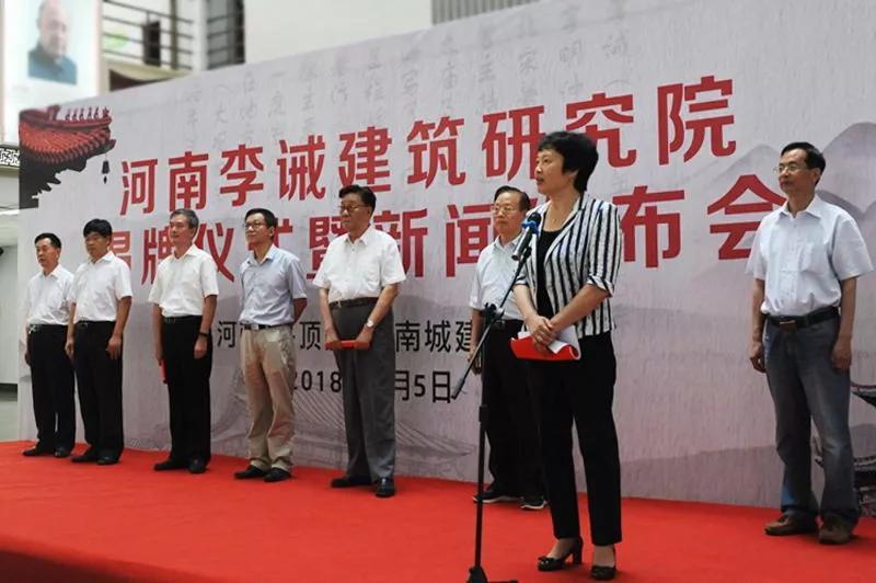 揭牌仪式由河南城建学院党委书记张惠贞主持。