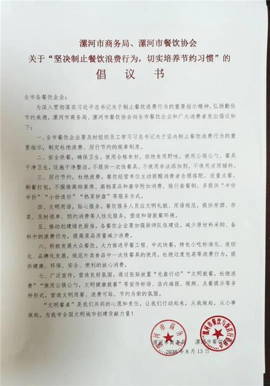 勤俭节约!漯河一酒店设立巡视员 剩菜超15%服务员将受罚