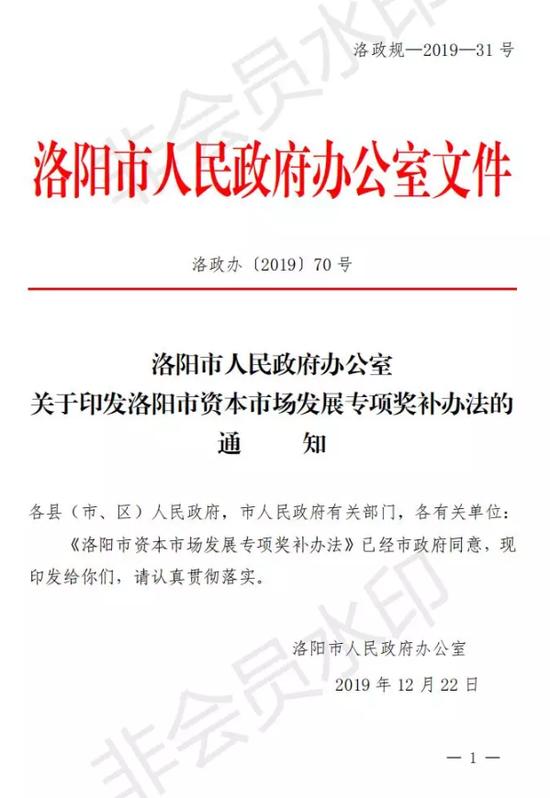 洛阳发文支持企业上市 奖励提高至600万元