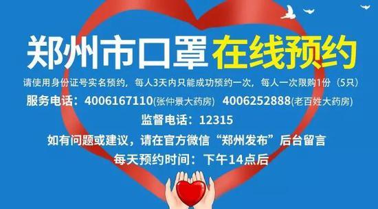 郑州发布19号通告:明起每天下午2点 网上预约10万只口罩