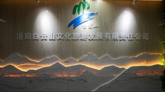 洛阳白云山郑州营销中心成立了!