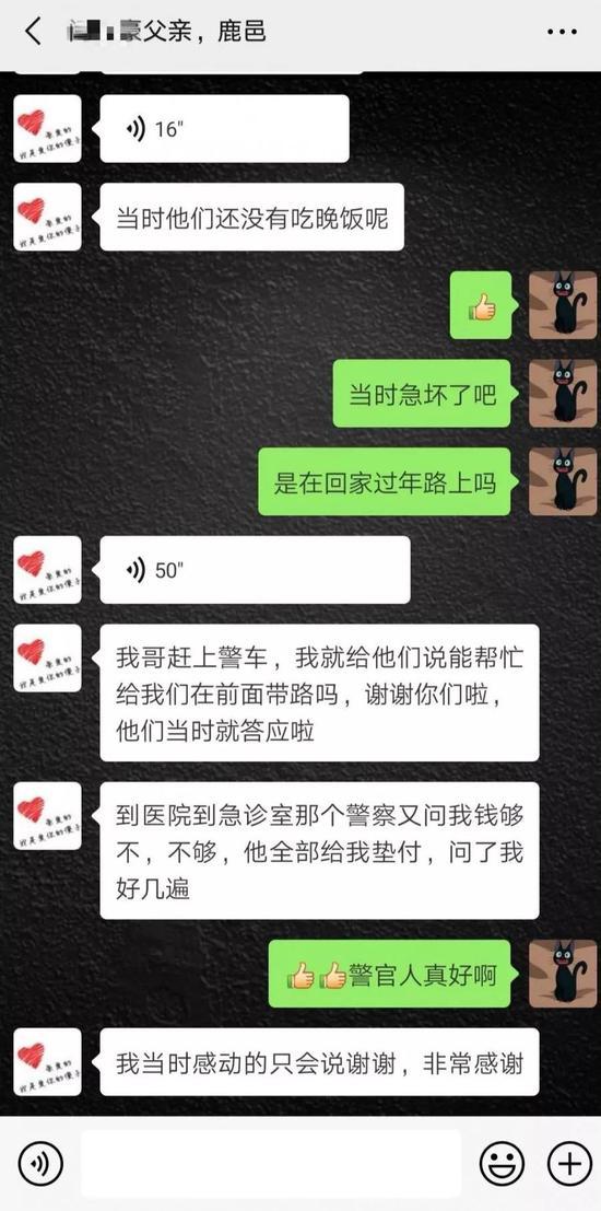 (河南商报记者对孩子父亲的采访截图)