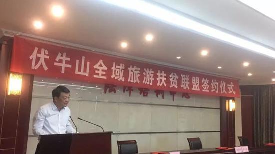 栾川县委书记董炳麓宣读《伏牛山全域旅游扶贫联盟章程》