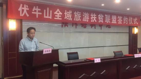 河南省旅游局局长姜继鼎讲话