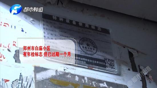 过期的不仅是这一部电梯,记者查看白庙小区的55部电梯,发现全部是这种情况。