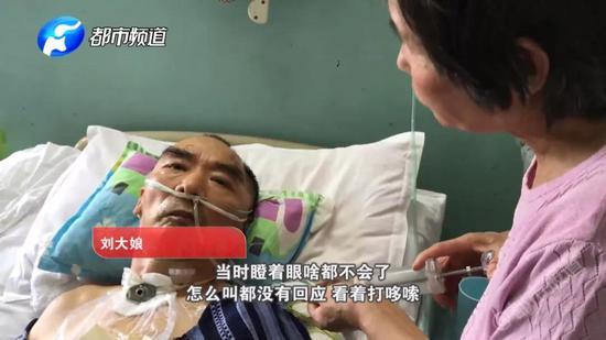 看到刘大娘老伴的身体突发状况