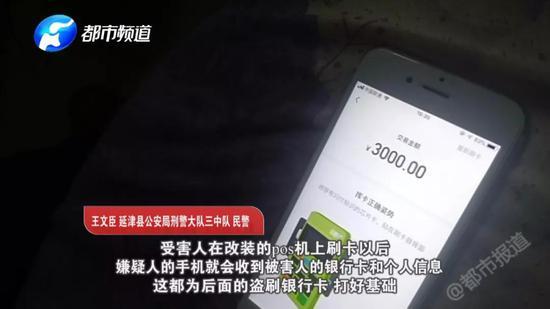 用了POS机被盗刷20多万?新乡延津警方破获盗刷银行卡案