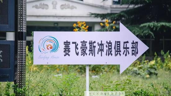 郑州首家冲浪俱乐部,新手小白也能在室内冲出带感!
