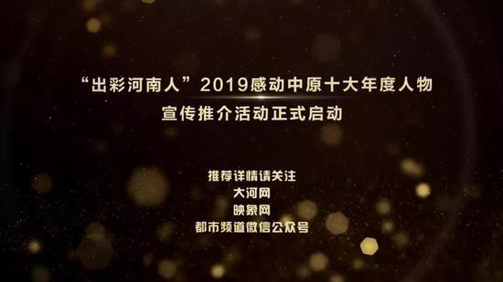 """""""出彩河南人""""2019感动中原十大年度人物宣传推介活动正式启动"""