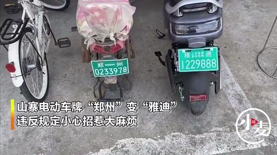 """山寨电动车牌""""郑州""""变""""雅迪"""" 违规小心惹大麻烦"""