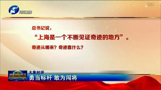 """[大象时评]""""东风启中原""""系列评论之一:勇当标杆 敢为闯将"""